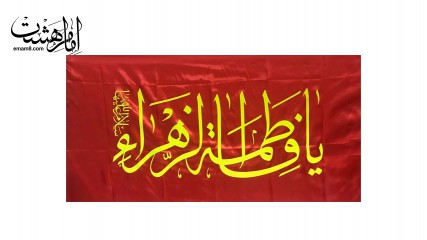 پرچم ساتن یا فاطمه الزهرا(س)