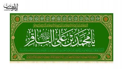 کتیبه امام محمد باقر(ع) - طرح 14 معصوم