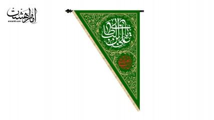 پرچم سه گوش یا علی بن ابی طالب (ع)