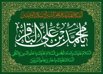 پرچم چاپی یا محمد بن علی الباقر (تابلویی)