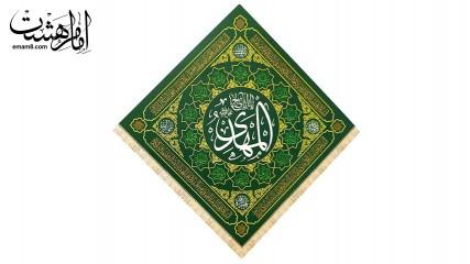 پرچم لوزی یا ابا صالح المهدی (عج)