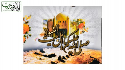 شاسی برجسته با طرح صل الله علیکم یا اهل بیت النبوه
