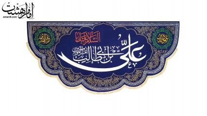 """پرچم"""" علی بن ابی طالب (ع)"""" طرح هلال"""