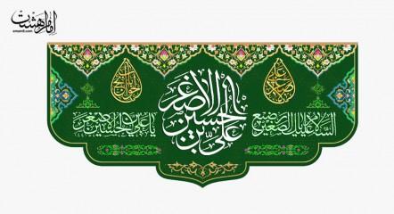 پرچم ویژه ولادت حضرت علی اعغر