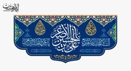 پرچم ویژه ولادت حضرت علی اصغر