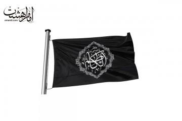 پرچم ساتن موسی بن جعفر