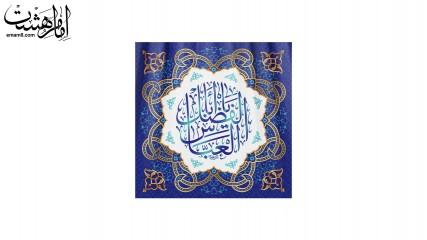 کتیبه ویژه ولادت حضرت ابولفضل(ع)