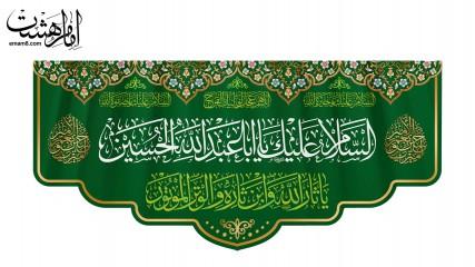 پرچم ویژه ولادت امام حسین (ع)