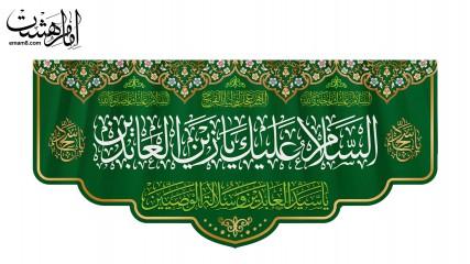 پرچم ویژه ولادت امام سجاد(ع)