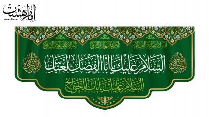 پرچم ویژه ولادت حضرت ابوالفضل (ع)