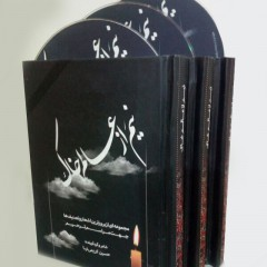 کتاب مخصوص مجالس ترحیم (نیم از عالم خاک)