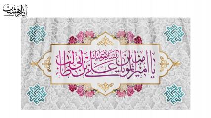 کتیبه پشت منبری مخمل عید غدیر