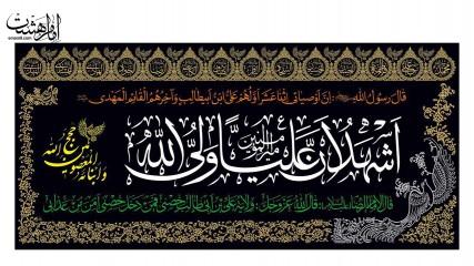 پرچم اشهد ان علیا ولی الله