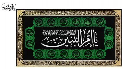 پرچم وفات حضرت ام البنین س