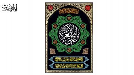 پرچم شمسه یا علی اصغر