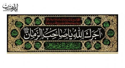 پرچم آجرک الله یا صاحیب الزمان - طرح چهارده معصوم