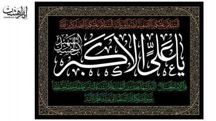 پرچم یا علی اکبر - افقی حاشیه طلایی
