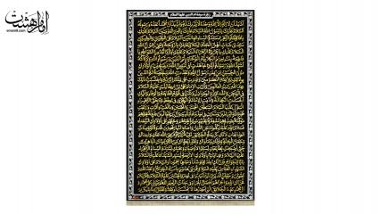 پرچم دیواری زیارت ام البنین (س)