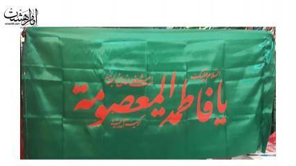 پرچم ساتن حضرت معصومه (س)