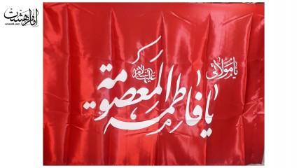 پرچم ساتن حضرت معصومه(س)