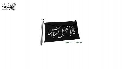 پرچم ساتن یا ابالفضل العباس