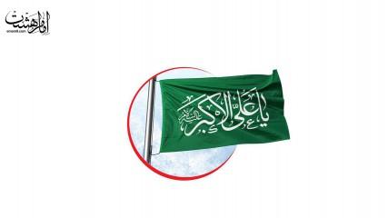 پرچم ساتن یا علی اکبر