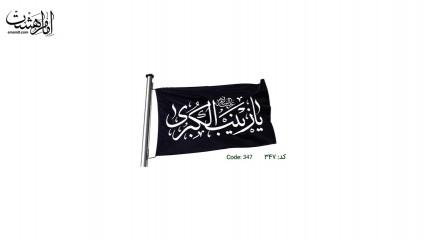 پرچم ساتن حضرت زینب