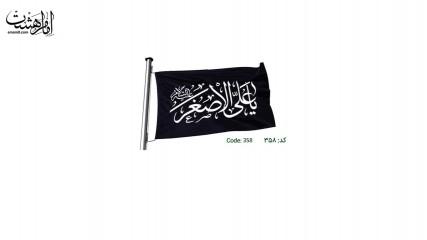 پرچم ساتن حضرت علی اصغر
