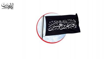 پرچم ساتن یا قاسم بن الحسن