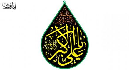 اشکی حضرت علی اکبر (ع)