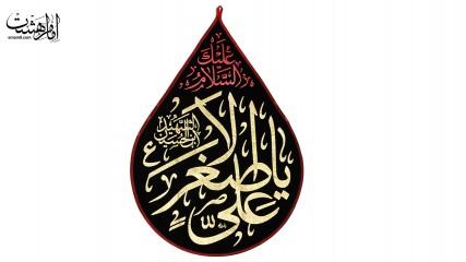 اشکی یا علی اصغر(ع)