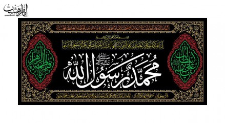 سه متری محمد رسول الله (ص)