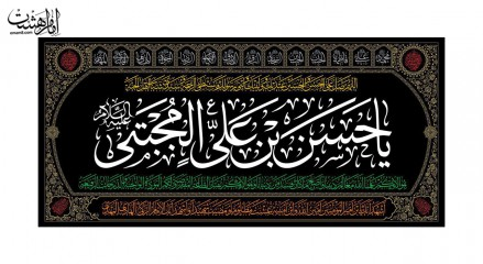 یا حسن بن علی (ع) - طرح 14 معصوم