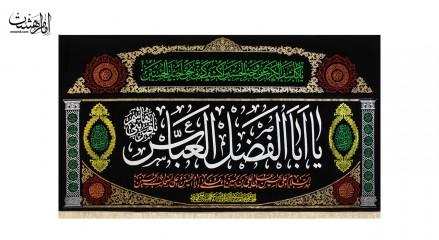 پرچم چهارمتری یا اباالفضل العباس(ع)