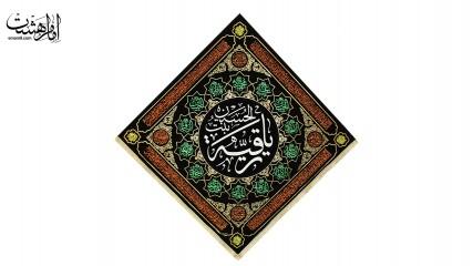 پرچم لوزی یا رقیه بنت الحسین (س)