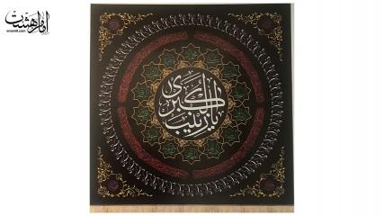 پرچم یا زینب الکبری (س) طرح مربع شمسه دار