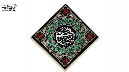 پرچم لوزی یا حسین بن علی (ع)