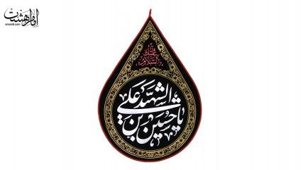 پرچم اشکی یا حسین بن علی الشهید