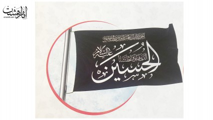 پرچم ساتن یا حسین علیه السلام