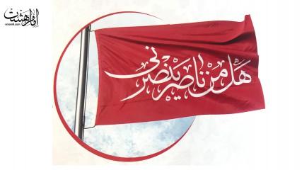پرچم ساتن هل من ناصر ینصرنی