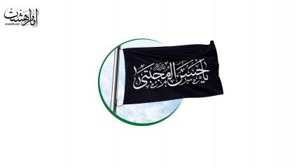 پرچم ساتن یا حسن المجتبی