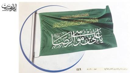 پرچم ساتن 5 متری امان رضا (ع)