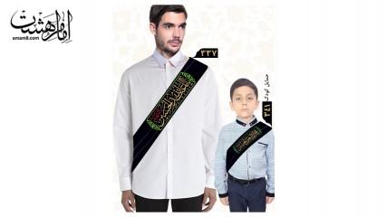 حمایل مشکی یا اباعبدالله الحسین