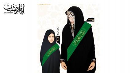 حمایل کودک یا رقیه بنت الحسین (ع)