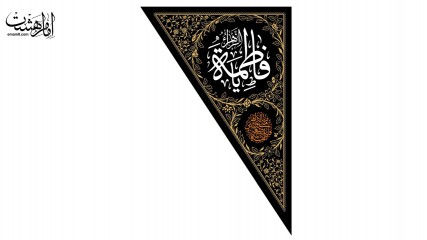 پرچم سه گوش یا فاطمه الزهرا(س)