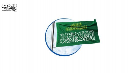 پرچم ساتن السلام علیک یا فاطمه الزهرا (س)