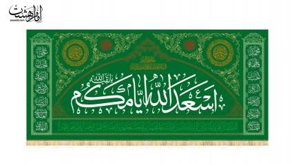 پرچم سه متری اسعدالله ایامکم