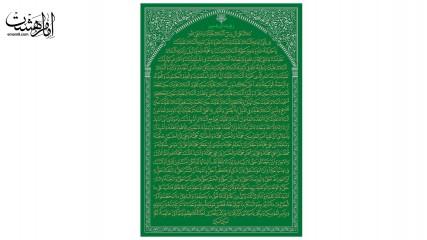 پرچم زیارت آل یاسین (ع)