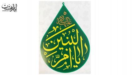 آویز طرح اشک ام البنین(ع)