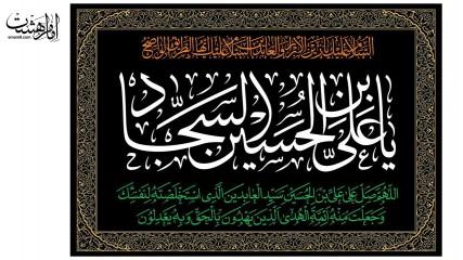 پرچم یا علی بن الحسین السجاد